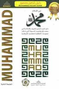 906de 1739 - تحميل كتاب نبي الإسلام محمد pdf