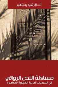 90f62 1656 - تحميل كتاب مساءلة النص الروائي في السرديات العربية الخليجية المعاصرة pdf لـ أ.د. الرشيد بوشعير