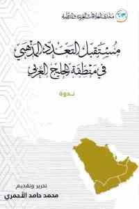 94e95 1658 - تحميل كتاب مستقبل التعدد المذهبي في منطقة الخليج العربي - ندوة pdf لـ مجموعة مؤلفين
