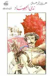 9d226 1749 - تحميل كتاب ندى الحصاد - قصص pdf لـ علي المزعل