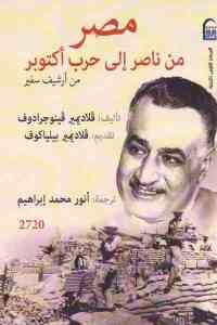 9d489 1668 - تحميل كتاب مصر من ناصر إلى حرب أكتوبر - من أرشيف سفير pdf لـ ڨلاديمير ڨينوجرادوف