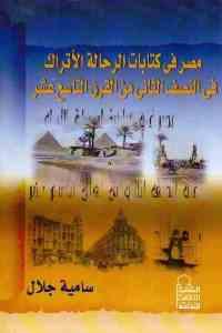 9d99a 1667 - تحميل كتاب مصر في كتابات الرحالة الأتراك في النصف الثاني من القرن التاسع عشر pdf لـ سامية جلال