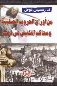 acbed 1709 - تحميل كتاب من أوراق الحروب الصليبية ومحاكم التفتيش في فرنسا pdf لـ د. رمسيس عوض