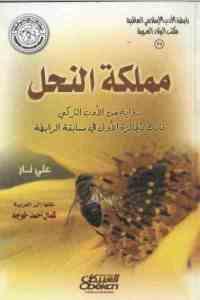 ad2bc 1702 - تحميل كتاب مملكة النحل - رواية pdf لـ علي نار