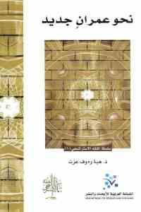 b5c50 1745 - تحميل كتاب نحو عمران جديد pdf لـ د. هبة رءوف عزت