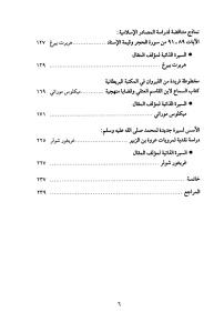 b5e5a pages2bde2b25d9258525d9258225d825a725d9258425d825a725d825aa2b25d9258125d9258a2b25d825a725d9258425d9258525d9258625d825a725d9258725d825ac2b25d9258825d825a72 - تحميل كتاب مقالات في المناهج والنظريات pdf لـ د. فهد الحمودي