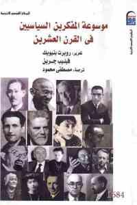 b6bbe 1732 - تحميل كتاب موسوعة المفكرين السياسيين في القرن العشرين pdf لـ روبرت بنيويك وفيليب جرين