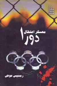 c2269 1681 - تحميل كتاب معسكر اعتقال دورا pdf لـ رمسيس عوض