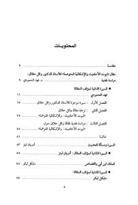 cdfca pages2bde2b25d9258525d9258225d825a725d9258425d825a725d825aa2b25d9258125d9258a2b25d825a725d9258425d9258525d9258625d825a725d9258725d825ac2b25d9258825d825a72 - تحميل كتاب مقالات في المناهج والنظريات pdf لـ د. فهد الحمودي