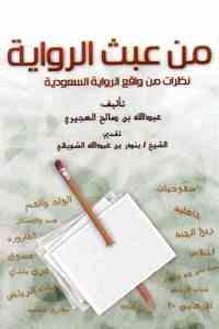 d3f7d 1712 - تحميل كتاب من عبث الرواية - نظرات من واقع الرواية السعودية pdf لـ عبد الله بن صالح العجيري