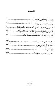 d45b0 pages2bde2b25d9258525d9258325d825a92b25d9258125d9258a2b25d825a725d9258425d825af25d825b125d825a725d825b325d825a725d825aa2b25d825a725d9258425d825a525d825b32 - تحميل كتاب مكة في الدراسات الإستشراقية pdf لـ الأب لامنس والبروفسور كستر