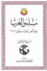 e0b61 1660 - تحميل كتاب مسلمو الغرب بعد أحداث سبتمبر 2001 pdf لـ نخبة من الباحثين والكتاب
