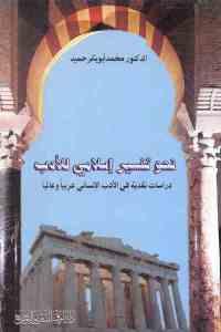 e2809 1742 - تحميل كتاب نحو تفسير إسلامي للأدب '' دراسات نقدية في الأدب الإنساني عربيا وعالميا'' pdf لـ الدكتور محمد أبوبكر حميد