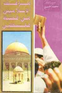 f7f4c 1736 - تحميل كتاب موقف الإسلاميين من قضية فلسطين pdf لـ محمد الحسن