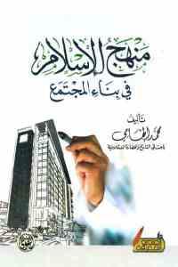 fa078 1725 - تحميل كتاب منهج الإسلام في بناء المجتمع pdf لـ محمد إلهامي