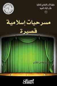 faf65 1659 - تحميل كتاب مسرحيات إسلامية قصيرة pdf لـ مجموعة من الكتاب