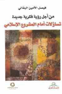 fc614 1704 - تحميل كتاب من أجل رؤية فكرية جديدة : تساؤلات أمام المشروع الإسلامي pdf لـ فيصل الأمين البقالي