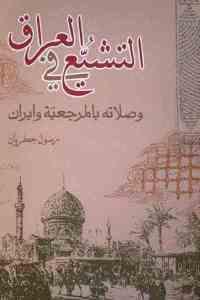 05608 1881 - تحميل كتاب التشيع في العراق وصلاته بالمرجعية وإيران pdf لـ رسول جعفريان