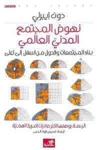 17097 1765 - تحميل كتاب نهوض المجتمع المدني - بناء المجتمعات والدول من أسفل إلى أعلى pdf لـ دون إيبرلي