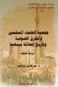 19170 1831 - تحميل كتاب جمعية العلماء المسلمين والطرق الصوفية وتاريخ العلاقة بينهما Pdf لـ د. نور الدين أبو لحية