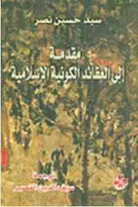2398a 1824 - تحميل كتاب مقدمة إلى العقائد الكونية الإسلامية pdf لـ سيد حسين نصر