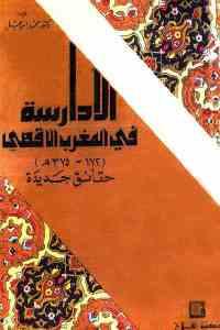 25f05 1875 - تحميل كتاب الأدارسة في المغرب الأقصى (172-375 هـ) - حقائق جديدة pdf لـ دكتور محمود إسماعيل