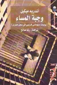 2ebd6 1779 - تحميل كتاب وجبة المساء (يوميات دبلوماسي فرنسي في سجن مصري) pdf لـ أندريه ميكيل