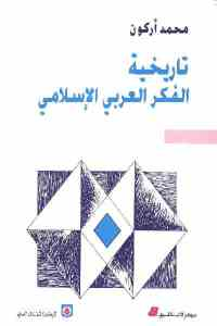 3228e 1828 - تحميل كتاب تاريخية الفكر العربي الإسلامي pdf لـ محمد أركون