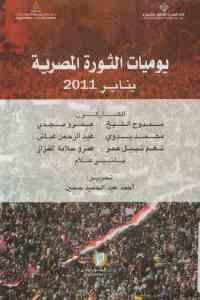 36592 1793 - تحميل كتاب يوميات الثورة المصرية يناير 2011 pdf لـ مجموعة من المؤلفين
