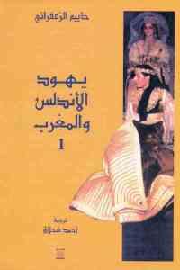 3ad41 1786 - تحميل كتاب يهود الأندلس والمغرب (جزئين) pdf لـ حاييم الزعفراني
