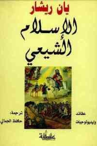 41d48 1877 - تحميل كتاب الإسلام الشيعي pdf لـ يان ريشار