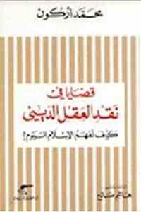 41e4d 1849 - تحميل كتاب قضايا في نقد العقل الديني : كيف نفهم الإسلام اليوم؟ pdf لـ محمد أركون