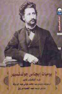 4c198 1795 - تحميل كتاب يوميات إيجناس جولدتسيهر pdf