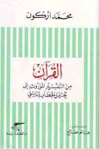 4ea2b 1817 - تحميل كتاب القرآن من التفسير الموروث إلى تحليل الخطاب الديني Pdf لـ محمد أركون