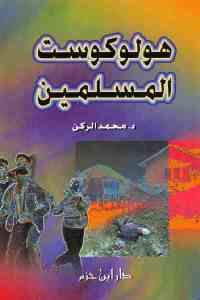52a85 1773 - تحميل كتاب هولوكوست المسلمين pdf لـ د. محمد الركن