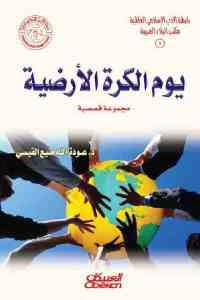 64431 1792 - تحميل كتاب يوم الكرة الأرضية - مجموعة قصصية pdf لـ د عودة الله منيع القيسي