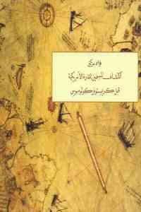 65df8 1874 - تحميل كتاب اكتشاف المسلمين للقارة الأمريكية قبل كريستوفر كولومبوس pdf لـ فؤاد سزكين