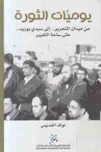 6603b 1794 - تحميل كتاب يوميات الثورة : من ميدان التحرير إلى سيدي بوزيد إلى ساحة التغيير pdf لـ نواف القديمي