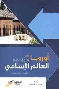 6afbd 1821 - تحميل كتاب أوروبا في مواجهة العالم الإسلامي pdf لـ آنا ماري شمل