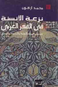 783e2 1864 - تحميل كتاب نزعة الأنسنة في الفكر العربي : جيل مسكويه والتوحيدي pdf لـ محمد أركون