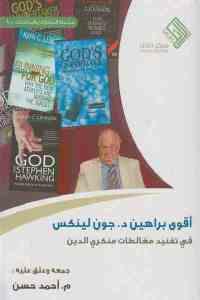 826cf 1799 - تحميل كتاب أقوى براهين د. جون لينكس في تفنيد مغالطات منكري الدين pdf لـ م. أحمد حسن