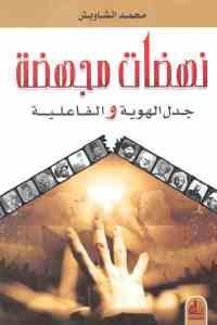 8acad 1764 - تحميل كتاب نهضات مجهضة : جدل الهوية والفاعلية pdf لـ محمد الشاويش