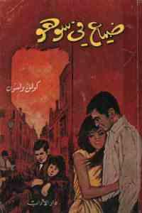 9438c 1841 - كتاب ضياع في سوهو - رواية لـ كولن ولسن