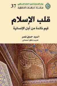 9b6f4 1823 - تحميل كتاب قلب الإسلام: قيم خالدة من أجل الإسلام pdf لـ السيد حسين نصر