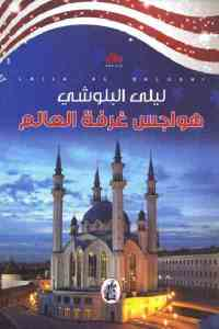 a2ba8 1772 - تحميل كتاب هواجس غرفة العالم - مقالات pdf لـ ليلى البلوشي