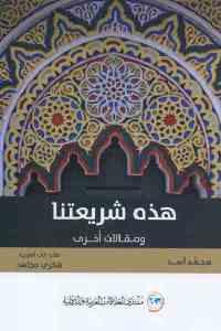 a6205 1768 - تحميل كتاب هذه شريعتنا ومقالات أخرى pdf لـ محمد أسد