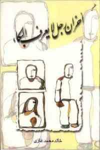 b3f71 1796 - تحميل كتاب أحزان رجل لا يعرف البكاء - قصص pdf لـ خالد محمد غازي
