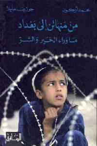 c0642 1862 - تحميل كتاب من منهاتن إلى بغداد - ما وراء الخير والشر pdf لـ محمد أركون وجوزيف مايلا