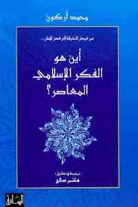 cedc6 1826 - تحميل كتاب أين هو الفكر الإسلامي المعاصر؟ pdf لـ محمد أركون