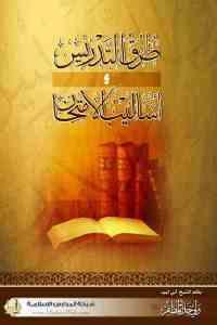 daaf1 1842 - تحميل كتاب طرق التدريس وأساليب الامتحان pdf لـ أبو لبيد المظفر